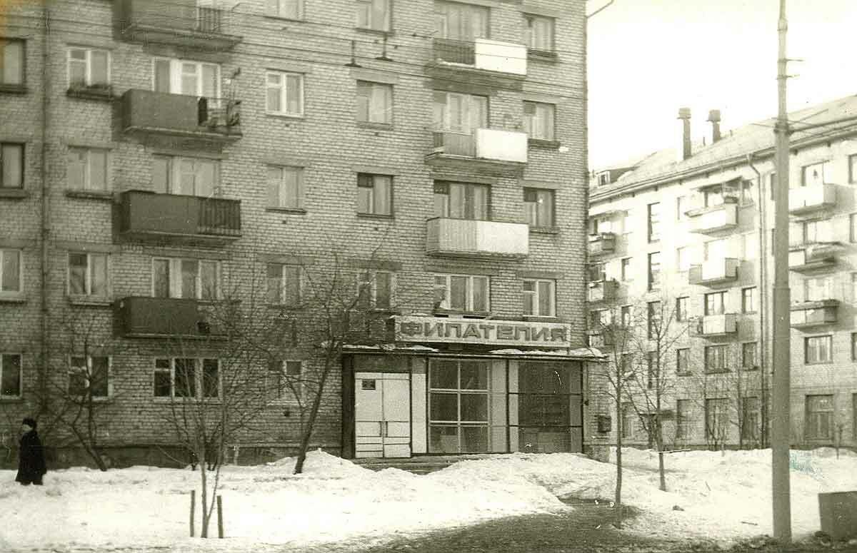 Магазин для филателистов на ул.К.Маркса