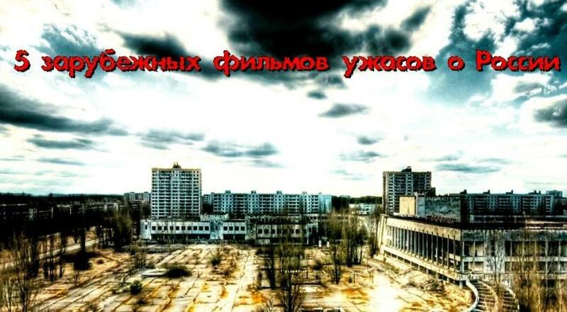 5 зарубежных фильмов ужасов о России