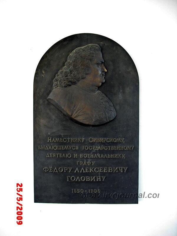 Памятная доска Ф.А.Головину, Омск