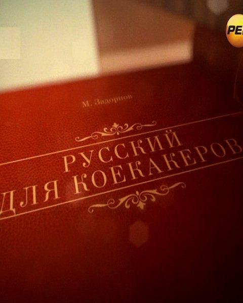 Михаил Задорнов. Русский для коекакеров (2013) SATRip