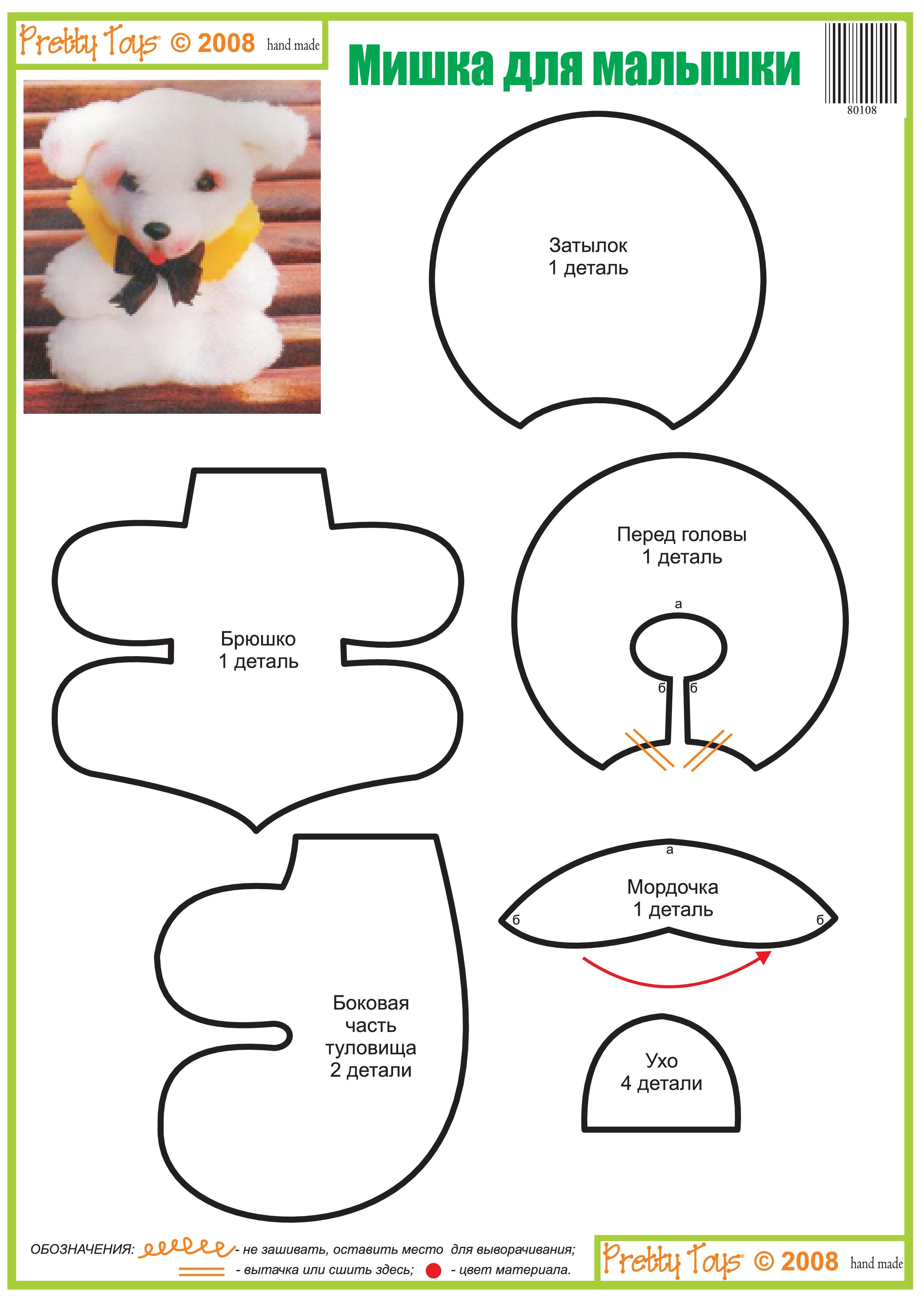 1000 выкроек игрушек - делаем своими руками: котики, зайчики, куклы 89