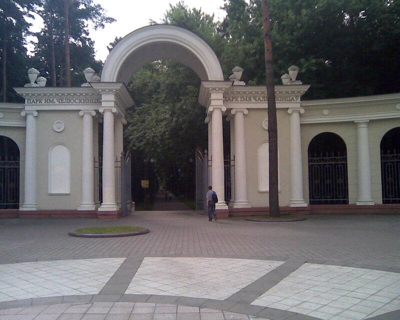Парк Челюскенцев