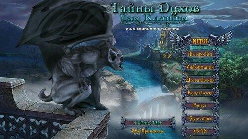 Тайны духов 5. Узы клятвы. Коллекционное издание | Spirits of Mystery 5. Chains of Promise CE (Rus)