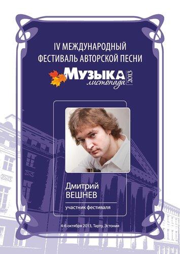 diplomy-uchastniky_Page_04.jpg