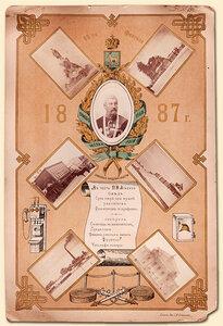 Меню обеда в честь избрания П.В.Алабина городским головой. 14 февраля 1887 года.