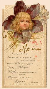 Меню 8 января 1901 года