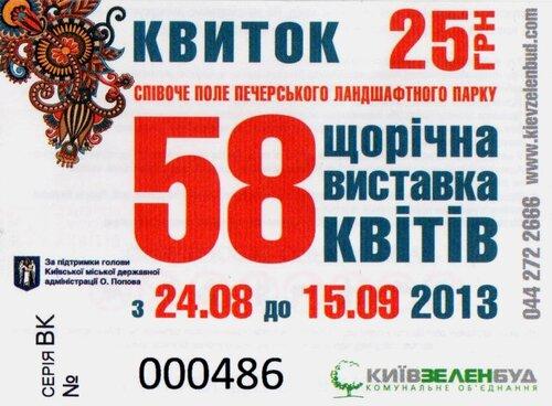 Билет на выставку цветов к Дню Незалежности 2013