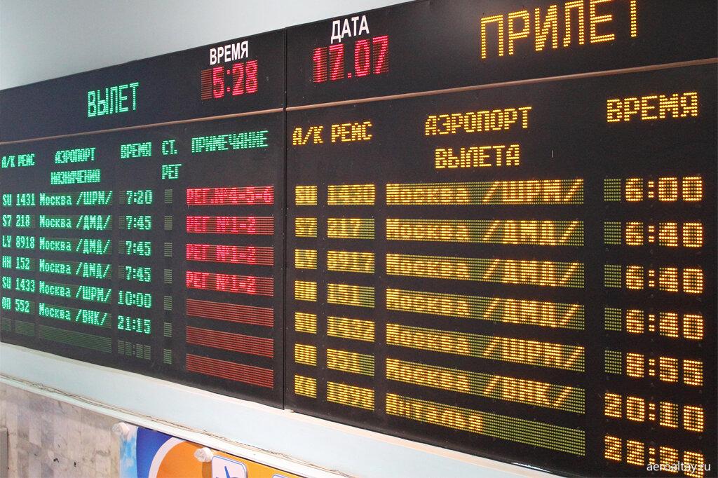 Online табло аэропорта Джерба Зарзис вылет прилет рейсов