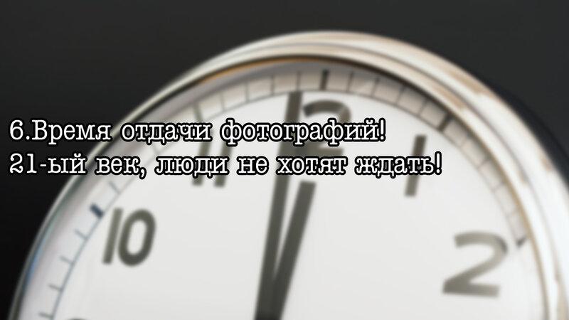 7.Время отдачи фотографий