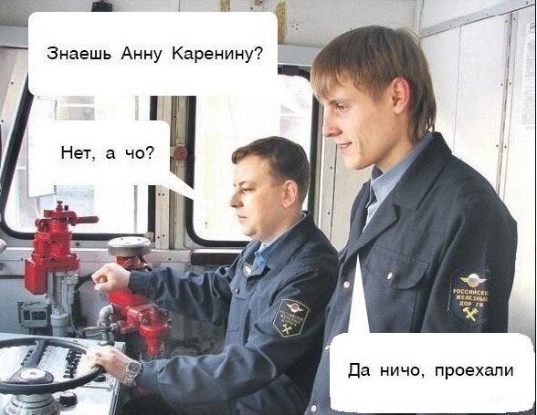 Знаешь Анну Каренину?