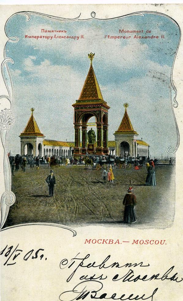 Кремль. Памятник Императору Александру II