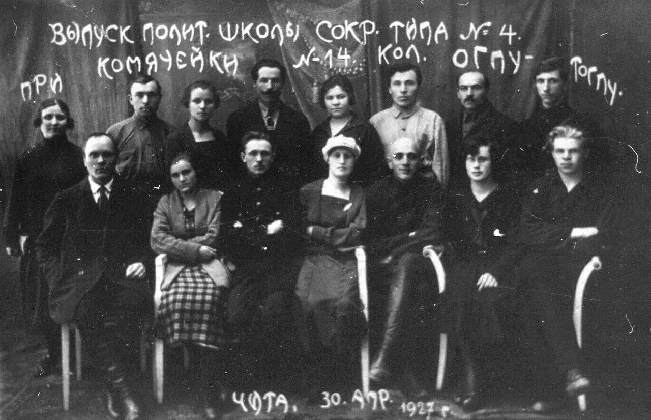 Выпуск политшколы сокращенного типа №4 при комячейки №14 коллектива ОГПУ. Чита 27 апреля 1927