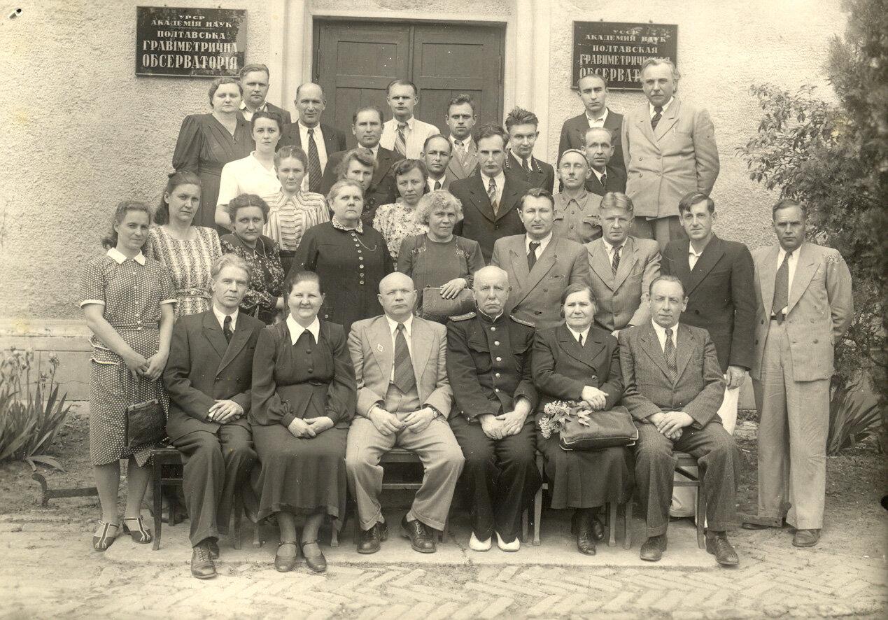 1952. Коллектив Полтавской гравиметрической обсерватории перед старым зданием (бывшая усадьба художника Г.Мясоедова)