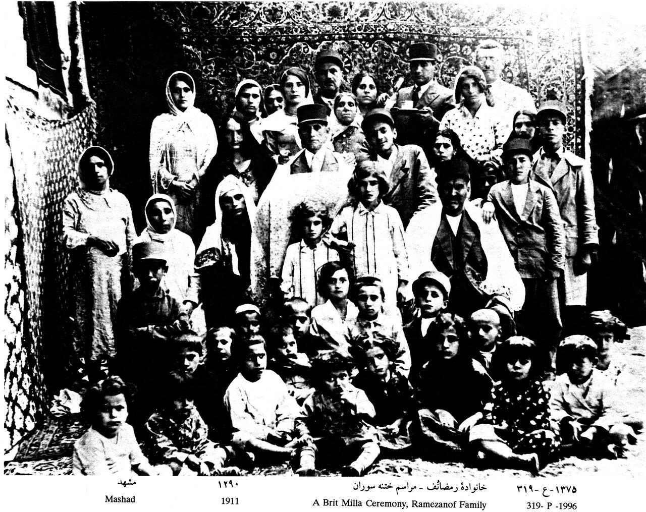 Церемония Брит-Мила. Семья Рамазанав, Мешхед, 1911