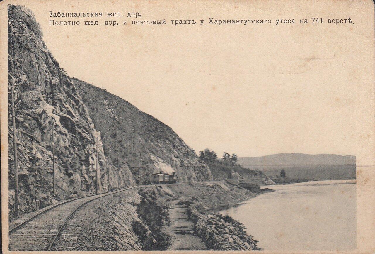 Полотно железной дороги и почтовый тракт на 741 версте у Харамангутского утеса