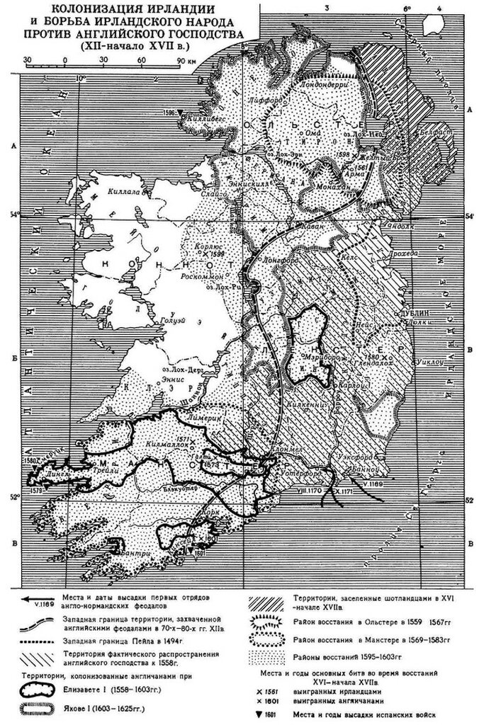 Англия.Колонизация Ирландии
