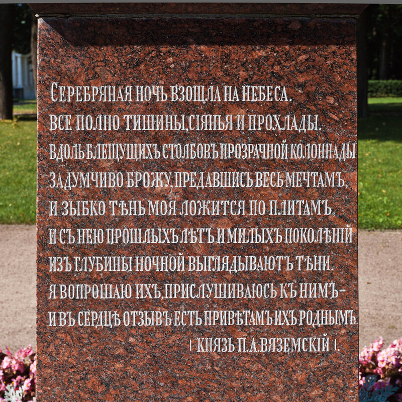 Строки стихотворения об Остафьево на памятнике Петру Вяземскому