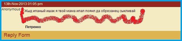 Морон, Петренко, идиот,ЛЖР