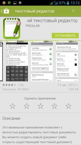 """""""Маленький текстовый редактор"""" на Маркете"""
