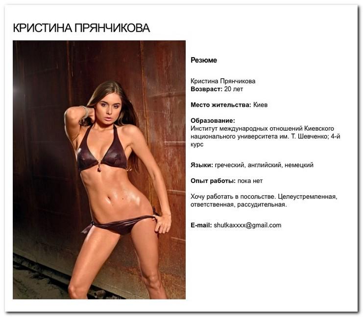 девушки с украины ищут работу
