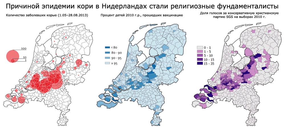 эпидемия кори в Нидерландах