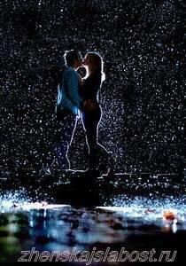 Целоваться под дождем