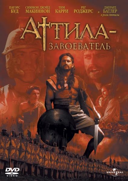 Аттила-завоеватель / Attila (2001/DVDRip)