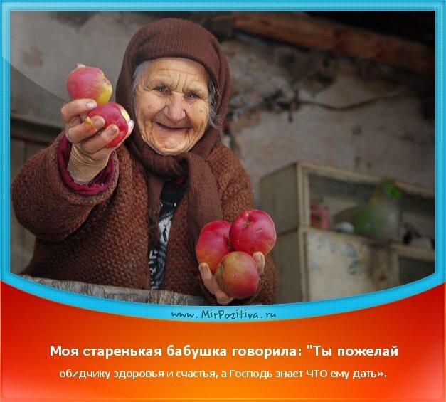 """позитивчик дня: Моя старенькая бабушка говорила: """"Ты пожелай обидчику здоровья и счастья, а Господь знает ЧТО ему дать»."""