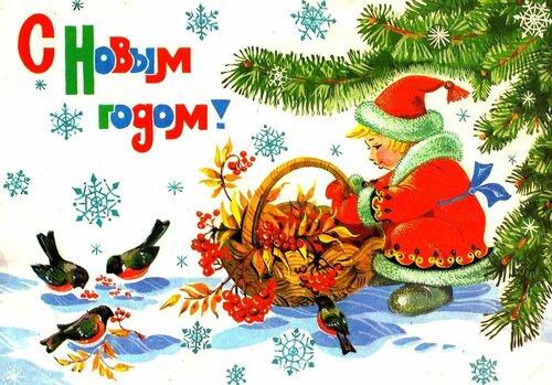 Новогодняя открытка. Худ. В. Базаров. 1987 открытка поздравление картинка