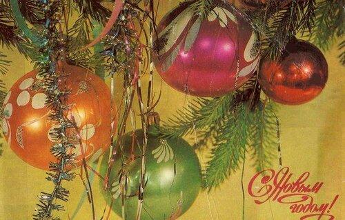 Разноцветные шарики. С Новым годом! открытка поздравление картинка