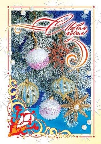 С Новым годом! Игрушки на ветви ели открытка поздравление картинка