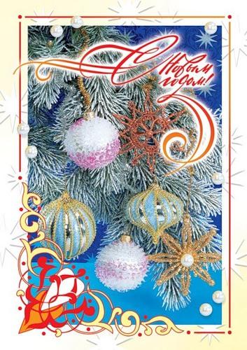 С Новым годом! Игрушки на ветви ели открытки фото рисунки картинки поздравления