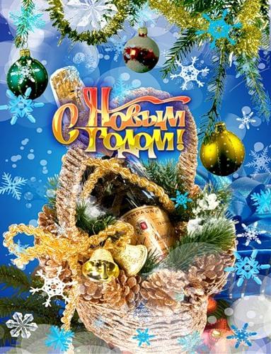 С Новым годом! Новогодняя корзина с шампанским, колокольчиками, шарами