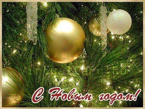 С Новым годом! Шарики на елке открытка поздравление картинка
