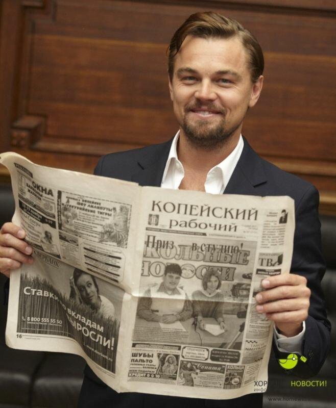 Леонардо Ди Каприо с газетой ″Копейский рабочий″ (23.09.2013)