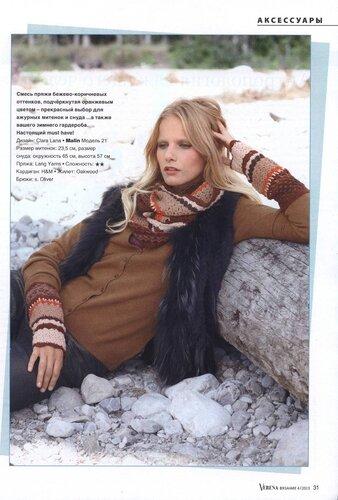 Бурда вязание 2014 зима