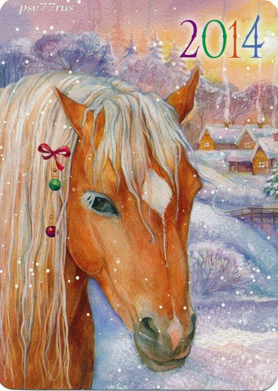 Днем, 2014 год. год лошади открытки