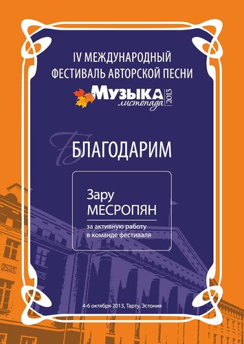 diplomy-blagodarnosty_Page_02.jpg