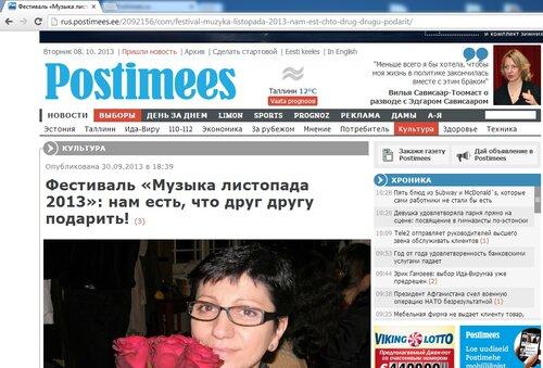 postimees rus.jpg
