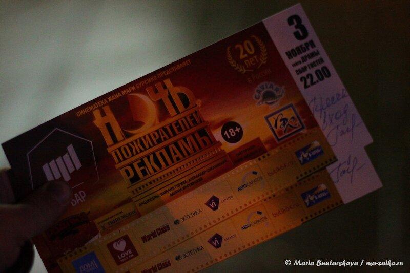 Фестиваль рекламы, Саратов, 02 ноября 2013 года