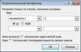 Рис. 5.6. Параметры текстового фильтра