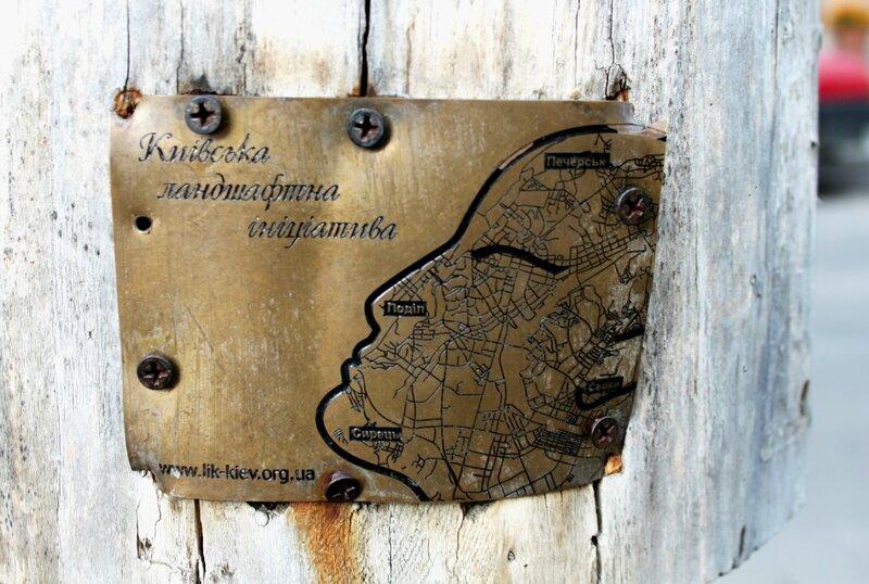 бирка киевская ландшафтная инициатива
