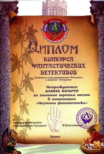 Диплом конкурса детективов