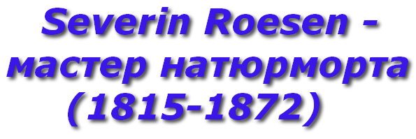 Severin Roesen - мастер натюрморта