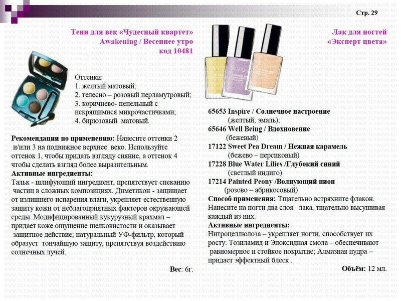 AVON ПРОДУКЦИЯ ФОТО_04