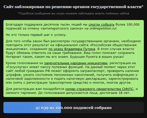 Закон о произвольных блокировках интернет-ресурсов № 187-ФЗ (Российский закон против интернета)