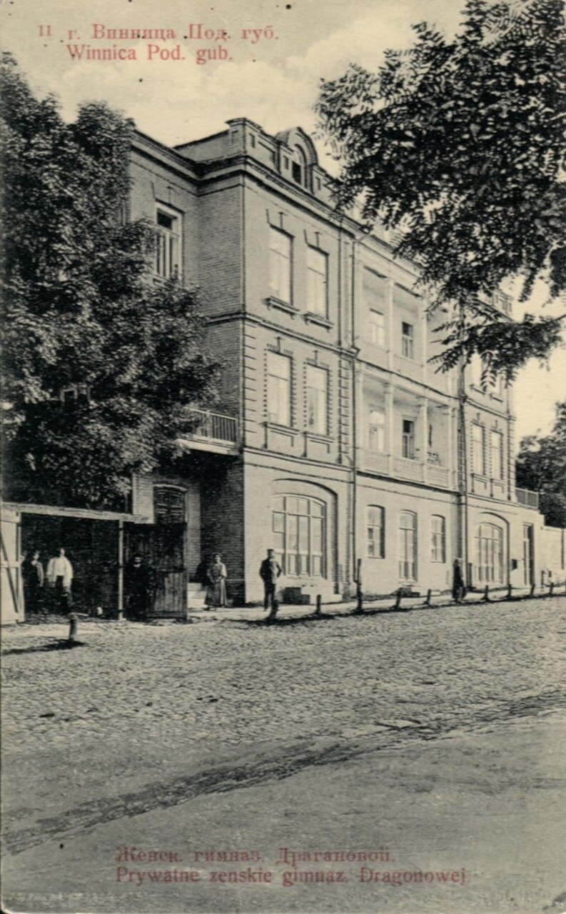 Женская гимназия Драгановой