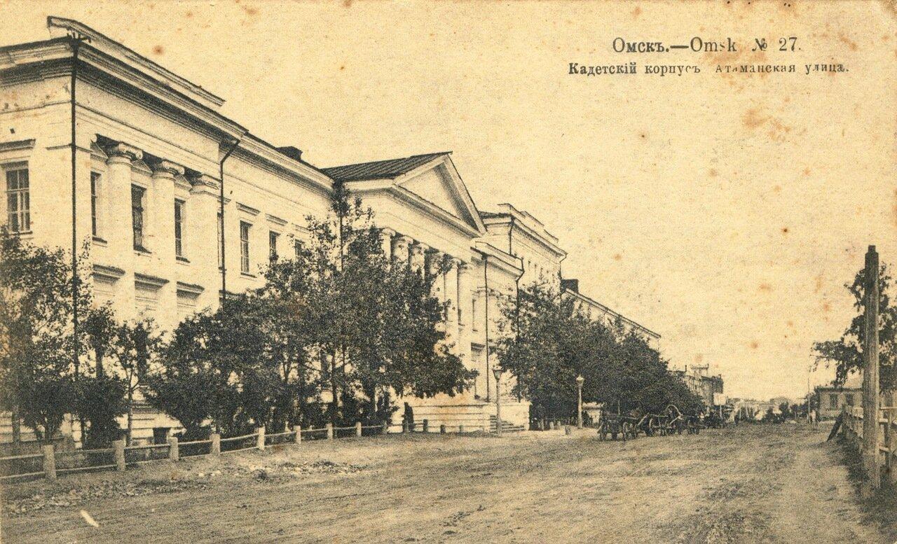 Кадетский корпус. Атаманская улица