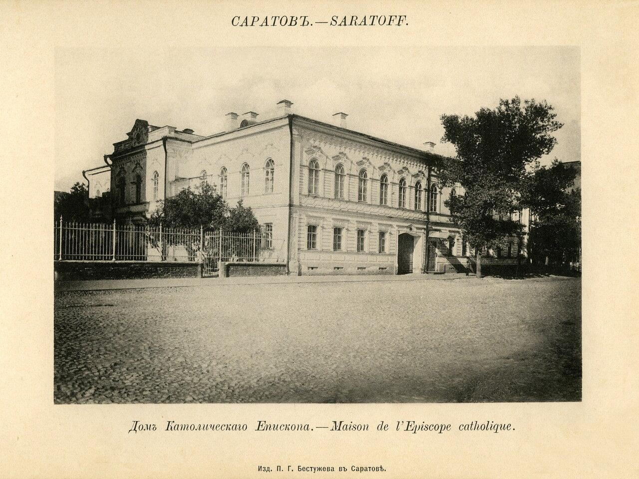 Дом католического епископа
