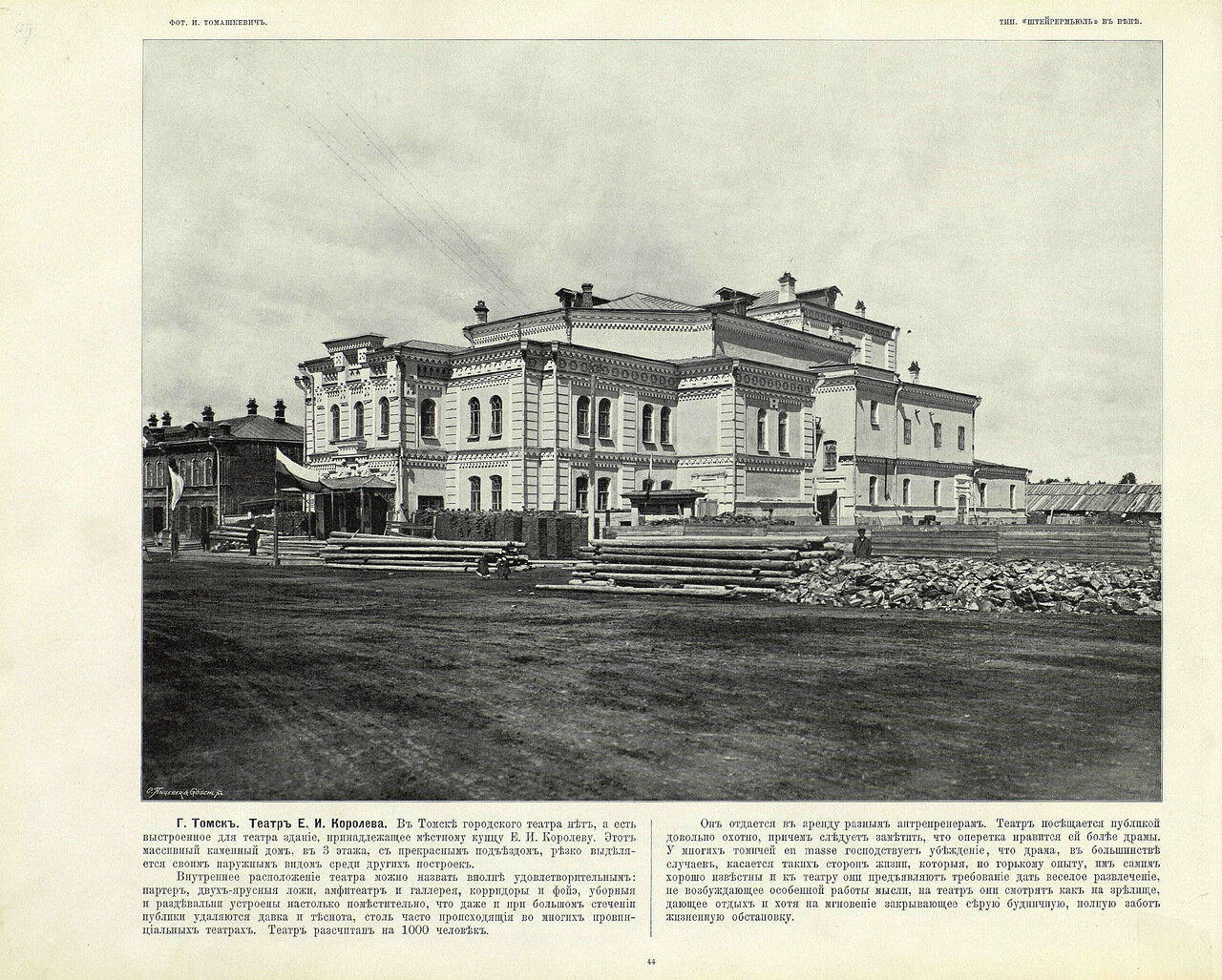 44. Томск. Театр Е.А. Королева